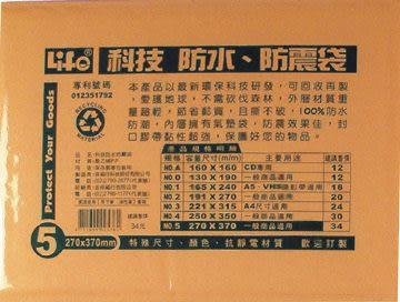 [奇奇文具]【LIFE 氣泡袋】2536 防震防水氣泡袋 270x370mm/10個/包