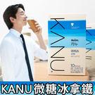韓國 MAXIM 麥心 KANU 微糖冰拿鐵 (10入) 135g 夏日限定 漸層包裝 冰拿鐵 咖啡 孔劉 沖泡飲品