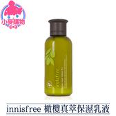 ✿現貨 快速出貨✿【小麥購物】Innisfree 橄欖真萃保濕乳液EX升級版 160ml 【S120】