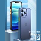 TOTU iPhone13/13Mini/13Pro/13ProMax防摔手機保護殼全包撞色可拆按鍵 晶剛系列