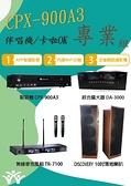 金嗓 點歌機 CPX-900A3 伴唱機/卡啦OK 專業組(內含點歌機、擴大機、無線麥克風組、雙十吋落地喇叭)