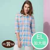 【岱妮蠶絲】樂活時尚彩色格紋蠶絲長版襯衫EL大尺碼