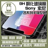 ★買一送一★SonyZ3 Mini  9H鋼化玻璃膜  非滿版鋼化玻璃保護貼