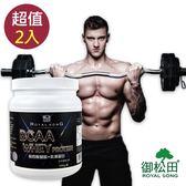 【御松田】BCAA綜合胺基酸+乳清蛋白(玉米濃湯口味)(500gX2罐)