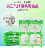 【居美麗】除濕袋120g掛式除濕袋 吊掛除溼袋 防霉防潮 除臭