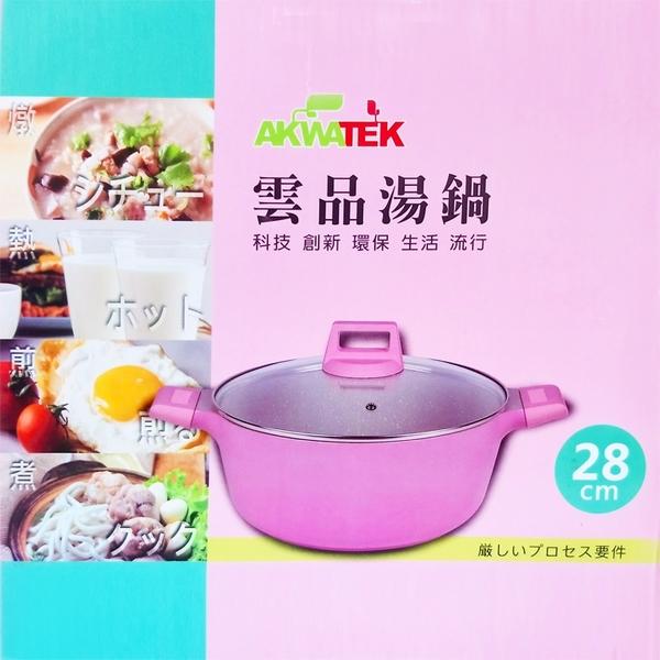 AKWATEK 雲品湯鍋(28cm)
