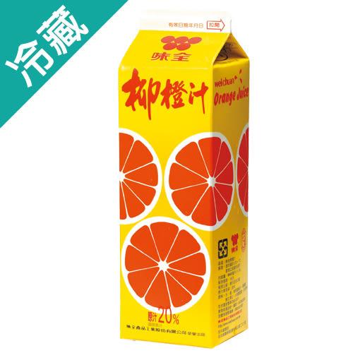 味全柳橙汁900ml【愛買冷藏】