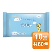 COSMED柔膚濕巾10片60入組【康是美】