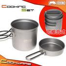 超輕鈦合金鍋兩件組(1.1L)(附收納袋...