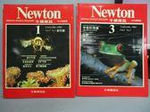 【書寶二手書T5/雜誌期刊_RIP】牛頓_1&3期_共2本合售_宇宙的測量等