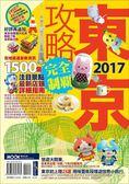 (二手書)東京攻略完全制霸2017