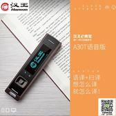 翻譯筆 漢王 e典筆 A30T語音版 8國語言 語音翻譯 掃描筆 英語學習詞典 MKS99一件免運