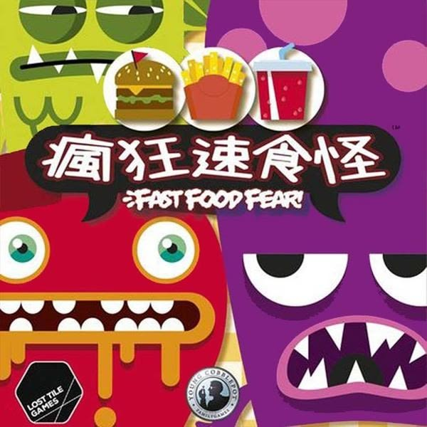 『高雄龐奇桌遊』 瘋狂速食怪 Fast Food Fear 繁體中文版 ★正版桌上遊戲專賣店★