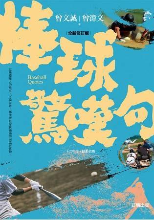 棒球驚嘆句【全新修訂版】