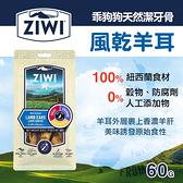 【毛麻吉寵物舖】ZiwiPeak巔峰 乖狗狗天然潔牙骨-羊耳 寵物零食