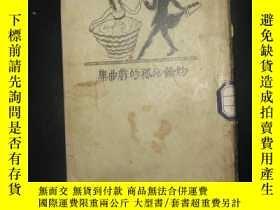 二手書博民逛書店罕見約翰沁孤的戲曲集(民國初版)Y6713 Dramatic W