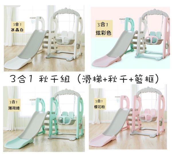 3合1兒童室內加厚加長滑梯+鞦韆組兒童溜滑梯幼兒室內滑梯鞦韆盪鞦韆兒童生日禮物