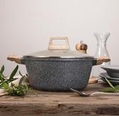 麥飯石湯鍋蒸鍋不粘燉鍋家用煮鍋燜燒煮肉鍋燃氣電磁爐適用 潮流衣舍