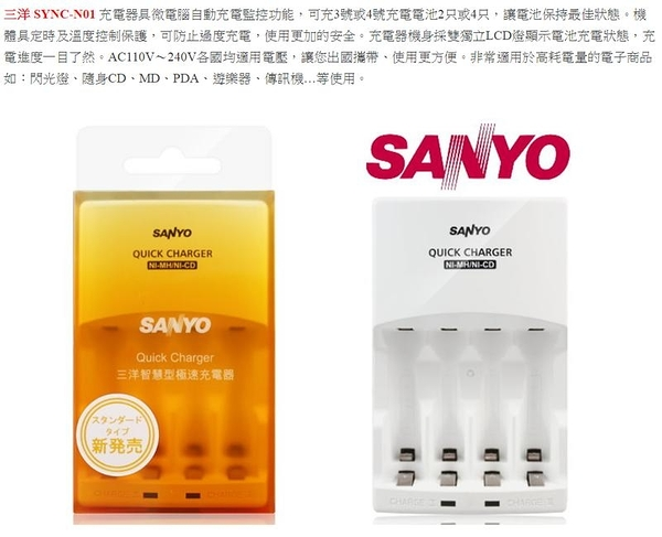 【】台灣三洋 SANLUX SYNC-N01 智慧型極速充電器 可以充 3號 AA / 4號 AAA