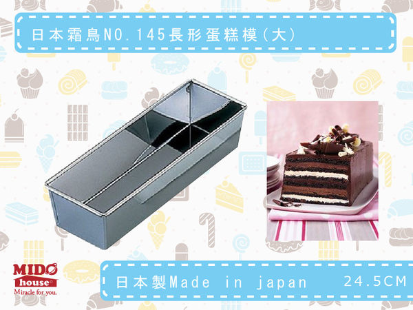 日本QueenRose霜鳥NO.145長形蛋糕模 24.5cm(大)《Mstore》