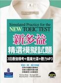 (二手書)新多益精選模擬試題(1MP3+題庫CD)