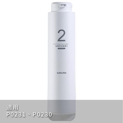 SAKURA櫻花 RO淨水器 第二道 後置活性碳濾芯 F0151《適用於P0230/P0231》