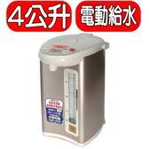 象印【CD-WBF40】4公升微電腦電動給水熱水瓶