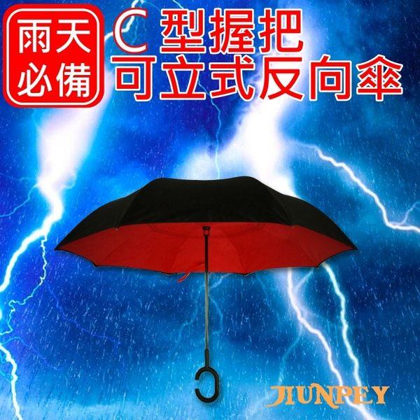 反向傘哪裡買 【 C型手柄可立式反向傘 】 反向傘團購 反轉傘 反向雨傘購買 最新型可站立雨傘