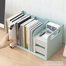 書桌上學生書架文件夾收納盒簡易兒童文件架辦公室整理桌面置物架NMS【名購新品】
