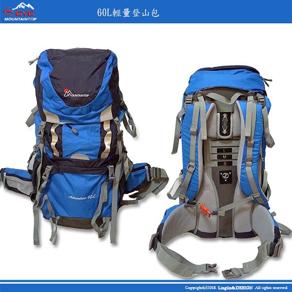 【MOUNTAINTOP】60L+10L 輕量可調登山包附防雨套~運動旅遊後背包 MPA6511