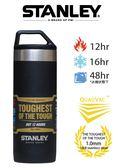 【美國Stanley】強悍系列保溫瓶0.53L-磨砂黑