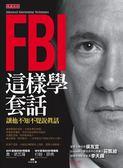 (二手書)FBI這樣學套話:讓他不知不覺說真話