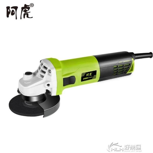 阿虎角磨機手磨機小型打磨手砂輪切割機磨光機多功能工業電動工具 好樂匯