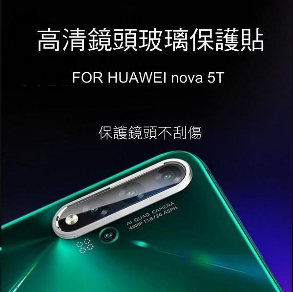 ☆愛思摩比☆華為 HUAWEI nova 5T 鏡頭玻璃貼 鏡頭貼 保護貼 2.5D 硬度9H