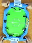 兒童桌上雙人對戰足球臺益智力親子互動桌式桌面游戲5-9男孩玩具 新年禮物
