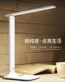 LED檯燈護眼書桌