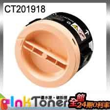 FUJI XEROX CT201918 相容環保碳粉匣 一組2支【適用】P255dw/M255z