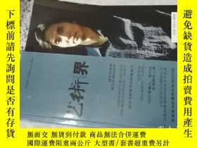 二手書博民逛書店藝術界罕見2007年5、6月號雙月刊Y179933