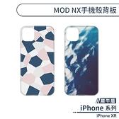 【犀牛盾】iPhone XR MOD NX手機殼背板 不含邊框 防刮背板