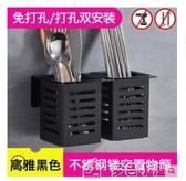 筷子收納不銹鋼免打孔壁掛式筷子筒簍瀝水置物架筷籠子家用廚房勺子收納盒 【快速出貨】