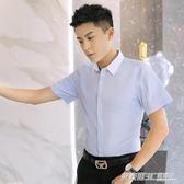 短袖條紋襯衫職業套裝男夏季公務員面試裝正裝男女同款襯衣工作服  英賽爾3c