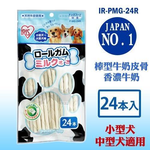 *WANG*【日本IRIS】【棒型牛奶風味皮骨/24入/PMG-24R/牛皮骨】