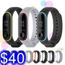 米布斯小米手環3/4代 雙色錶帶腕帶 雙色矽膠錶帶 彩色運動防水時尚替換錶帶 防丟功能【J246】