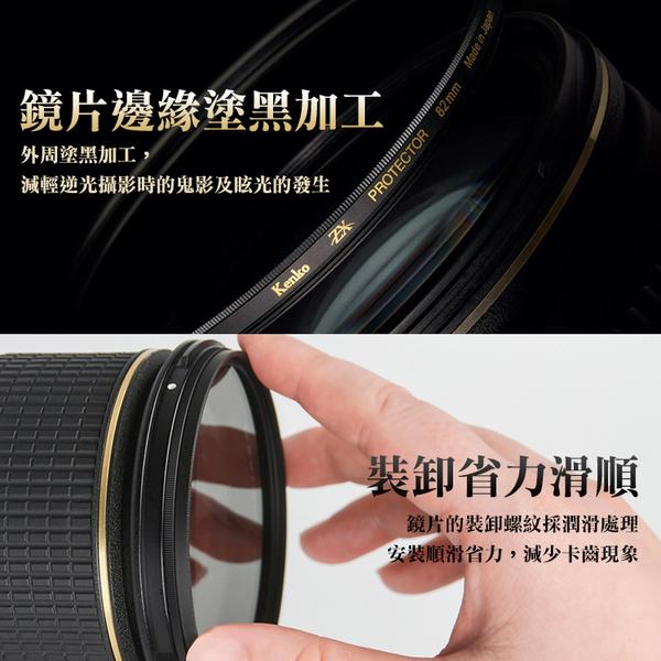 Kenko ZX CPL 抗汙防撥水 鍍膜 偏光鏡 72mm 公司貨