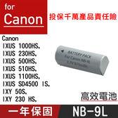特價款@攝彩@佳能Canon NB-9L 電池 IXUS 1000HS 230HS 500HS 510HS 1100HS