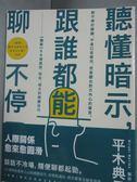 【書寶二手書T2/溝通_JGV】聽懂暗示,跟誰都能聊不停_平木典子
