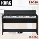 【非凡樂器】KORG LP-380 日製88鍵數位鋼琴 / 經典黑色 / 贈琴椅.耳機.保養組 / 公司貨一年保固