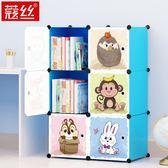 書架卡通學生書櫃自由組合簡約簡易組裝置物架落地經濟型igo 夏洛特居家