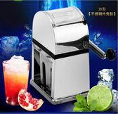 手搖碎冰機商用家用刨冰機手動刨冰器碎冰器沙冰機器創意家居YTL·皇者榮耀3C