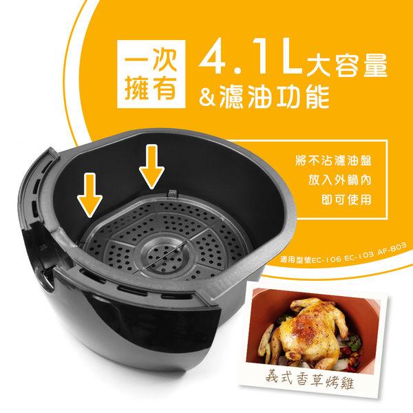 飛樂氣炸鍋-配件-不沾濾油盤